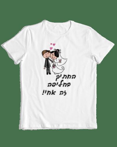 חולצות חתונה - החתיך בחליפה זה אחי