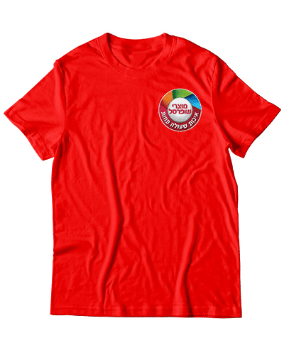 הדפסה חולצות שופרסל