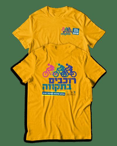 הדפסה על חולצות - רוכבים קדימה