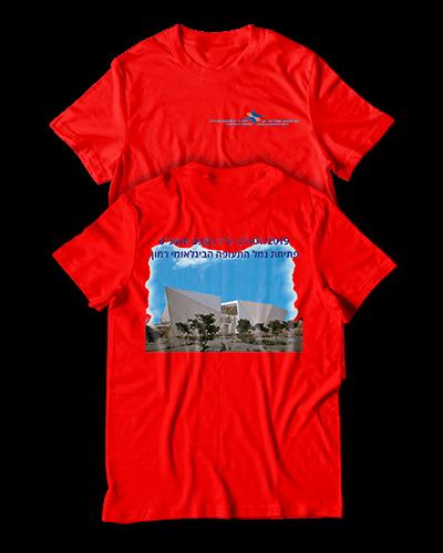 הדפסה על חולצות לפתיחת שדה תעופה אילן רמון